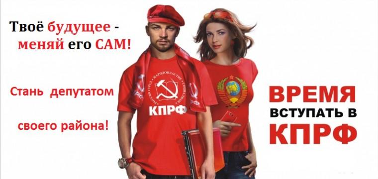 Креатив от коммунистов