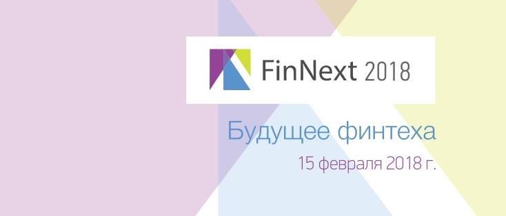 О подготовке форума FinNext-2018