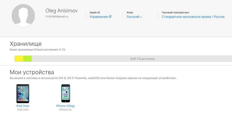 Apple_Icloud3-760