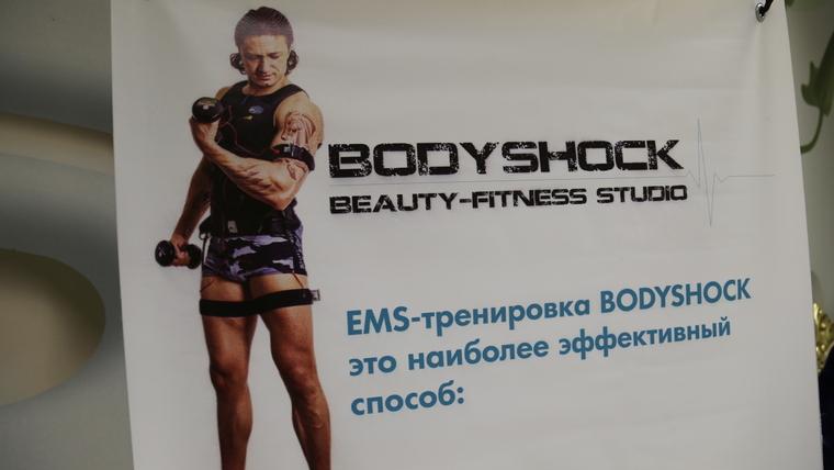 DV_kadr_Bodyshock5