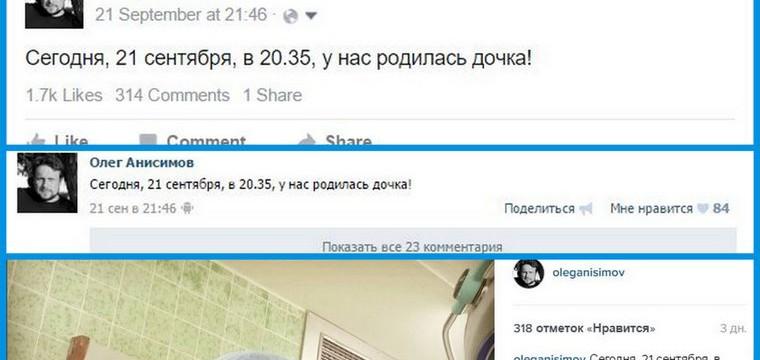 Отличие лент «Вконтакте» и Facebook