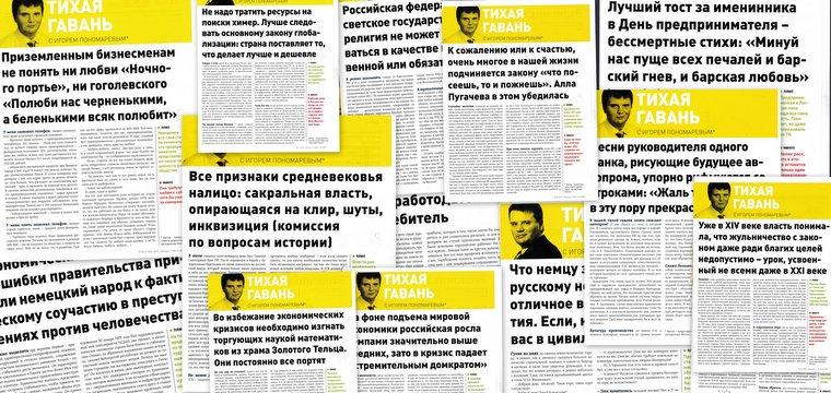 27 колонок Игоря Пономарёва в журнале «Финанс.».