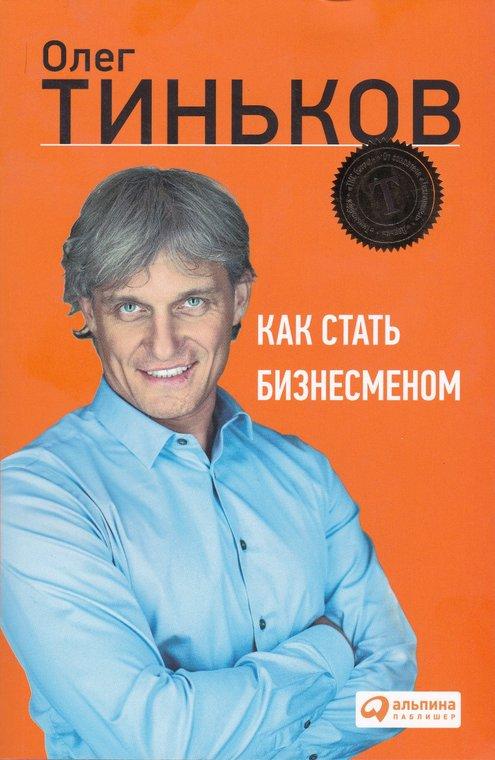 Тинькофф книга как стать бизнесменом скачать