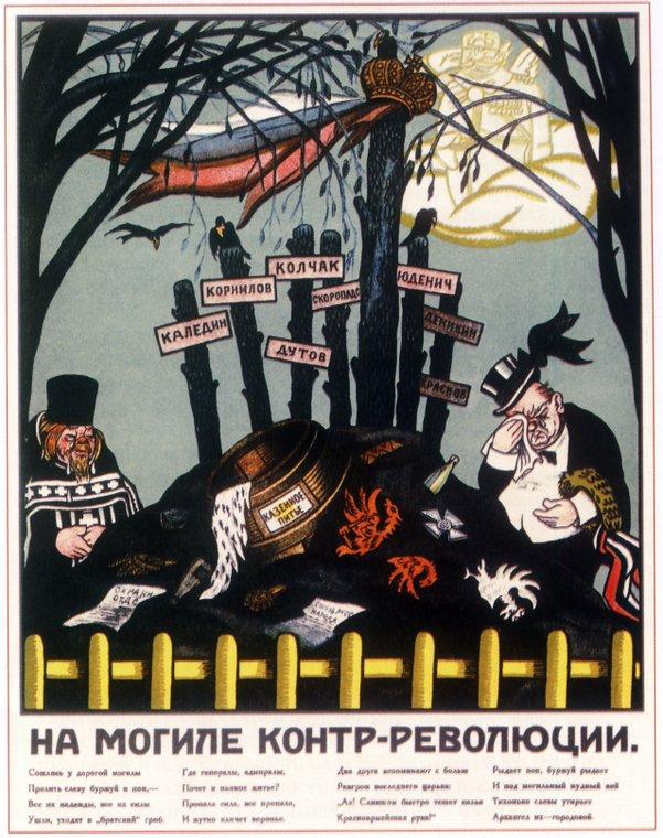 PlakatyGrazhdanskoyVoiny-006