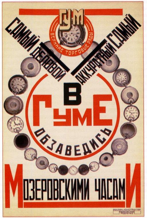 PlakatyGrazhdanskoyVoiny-013