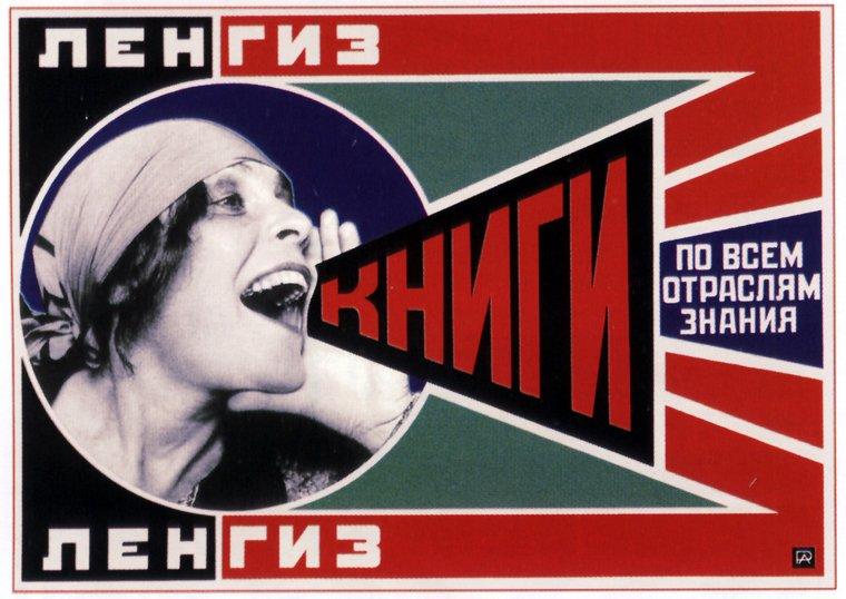 PlakatyGrazhdanskoyVoiny-015
