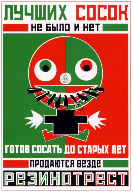 PlakatyGrazhdanskoyVoiny-016
