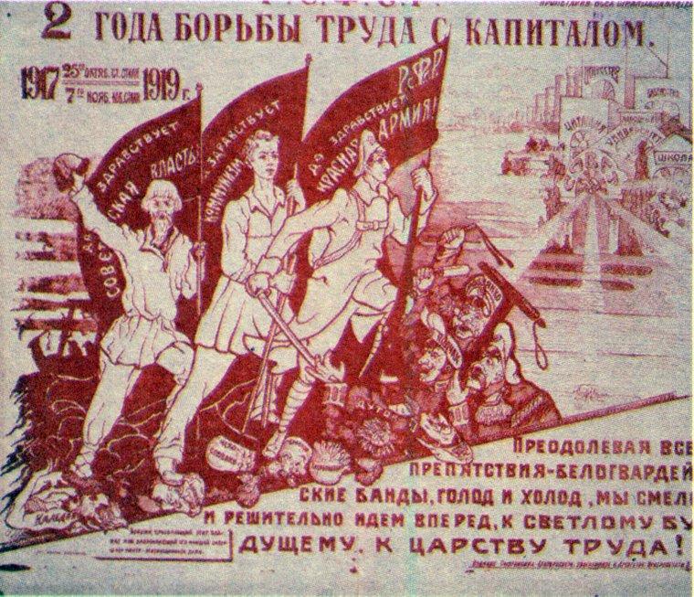 PlakatyGrazhdanskoyVoiny-020