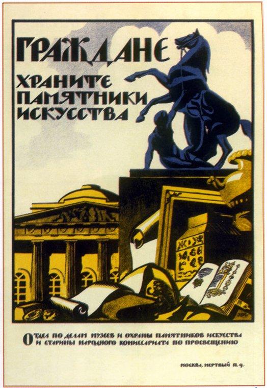 PlakatyGrazhdanskoyVoiny-037