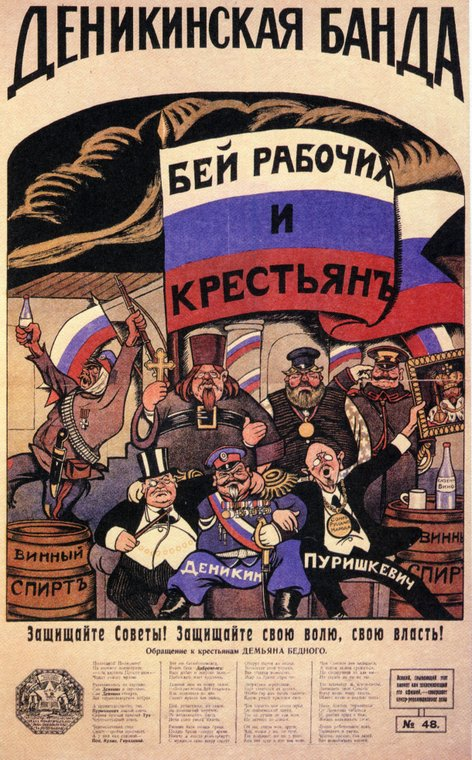 PlakatyGrazhdanskoyVoiny-052