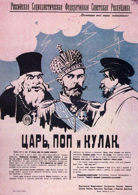 PlakatyGrazhdanskoyVoiny-059