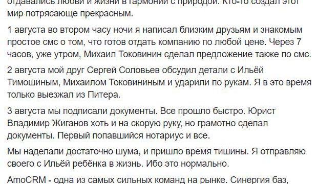 Руслан Татунашвили продал долю в Callbackhunter AmoCRM