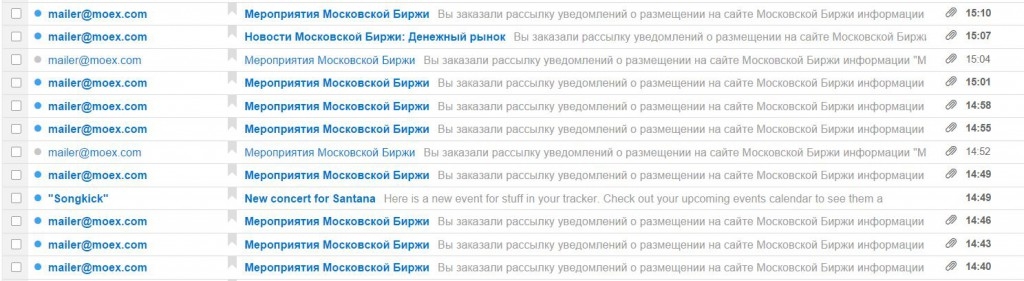 emails_moex