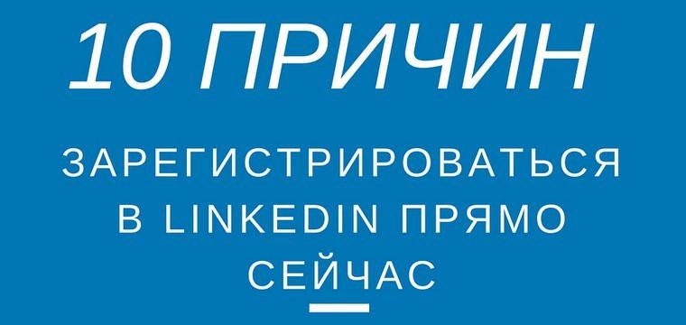 10 причин зарегистрироватьcя в LinkedIn прямо сейчас