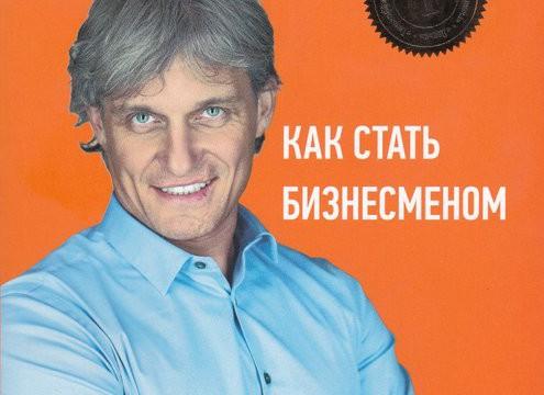 Олег Тиньков «Как стать бизнесменом» (полный текст в браузере)