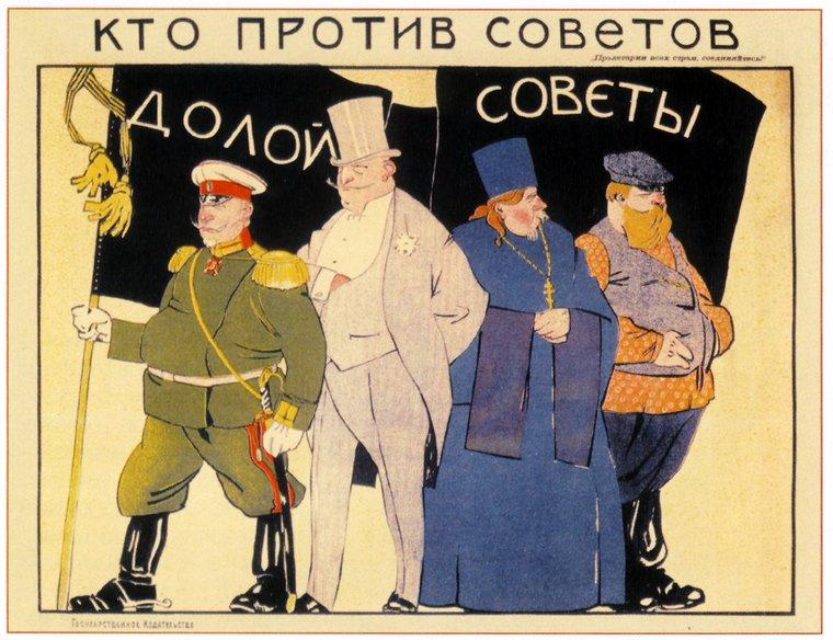 PlakatyGrazhdanskoyVoiny-002