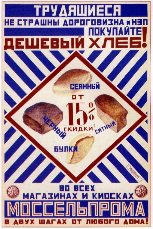 PlakatyGrazhdanskoyVoiny-003