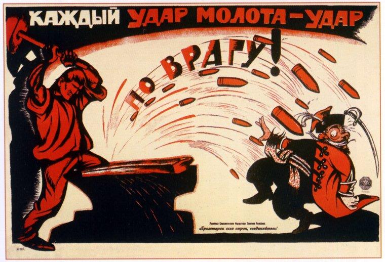 PlakatyGrazhdanskoyVoiny-019
