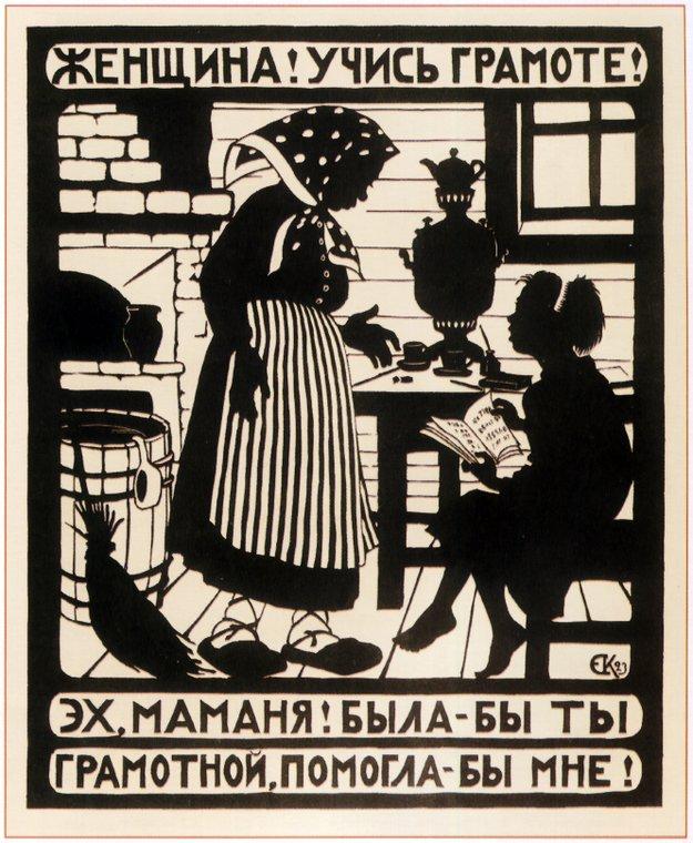 PlakatyGrazhdanskoyVoiny-024