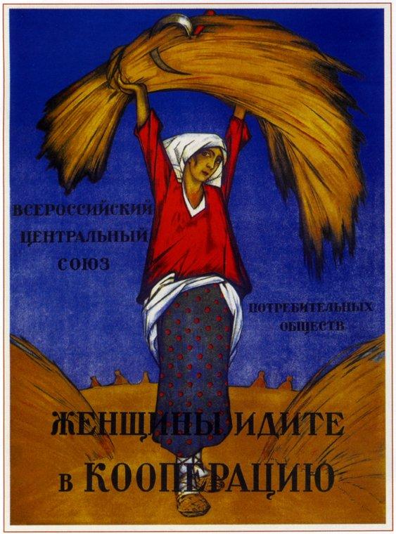 PlakatyGrazhdanskoyVoiny-027