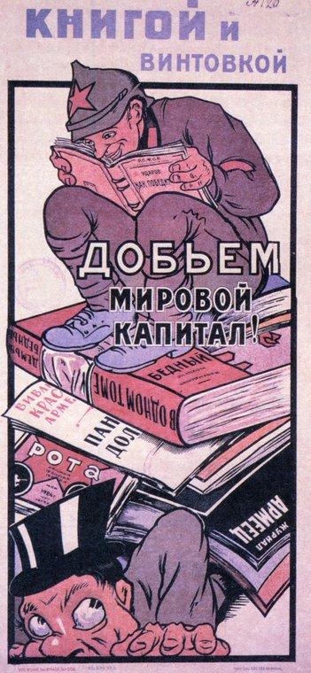 PlakatyGrazhdanskoyVoiny-033
