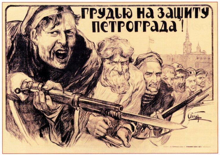 PlakatyGrazhdanskoyVoiny-034