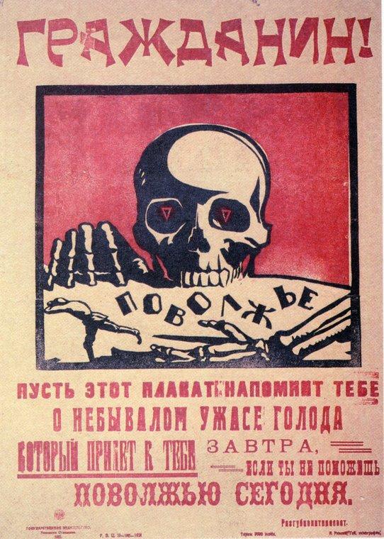 PlakatyGrazhdanskoyVoiny-038