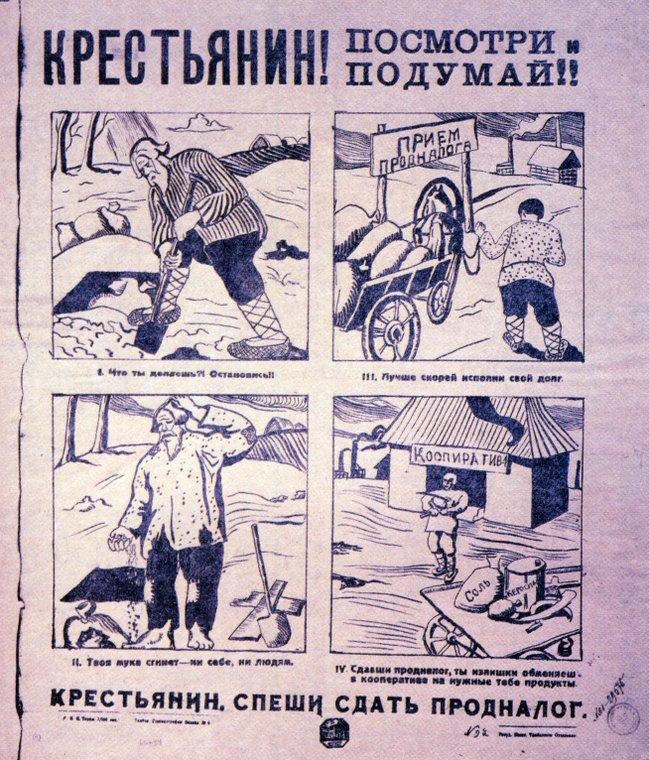 PlakatyGrazhdanskoyVoiny-045