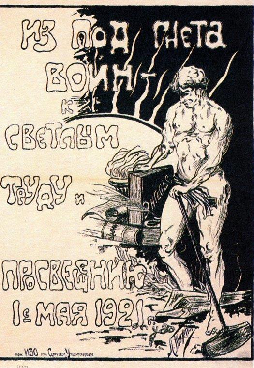 PlakatyGrazhdanskoyVoiny-057