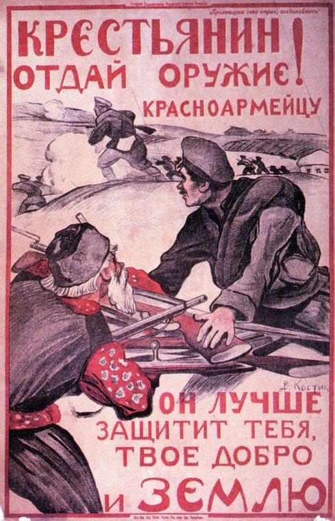 PlakatyGrazhdanskoyVoiny-061