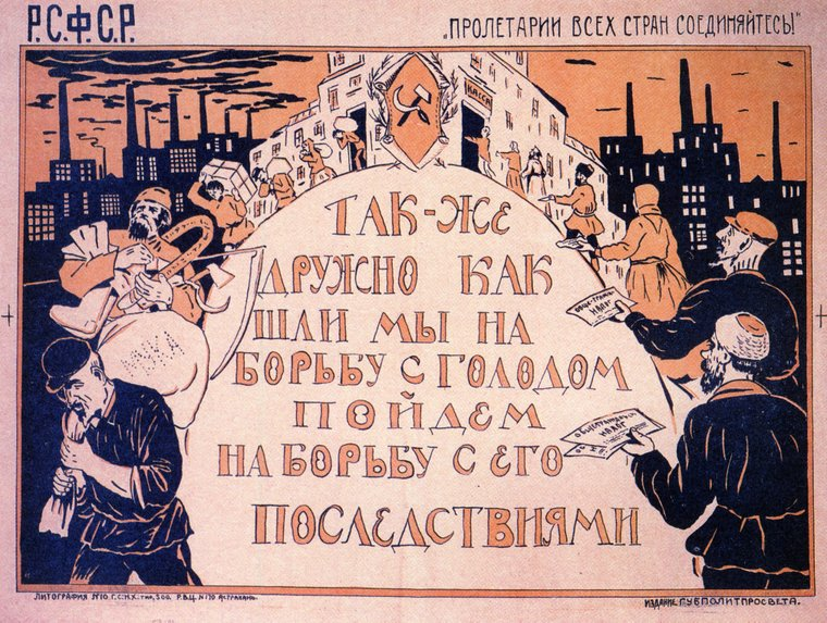 PlakatyGrazhdanskoyVoiny-065