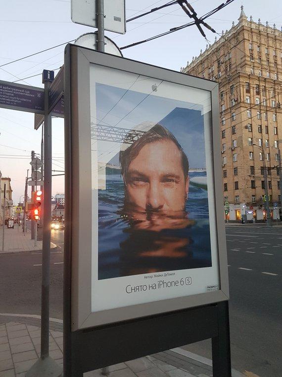 ReklamaApple