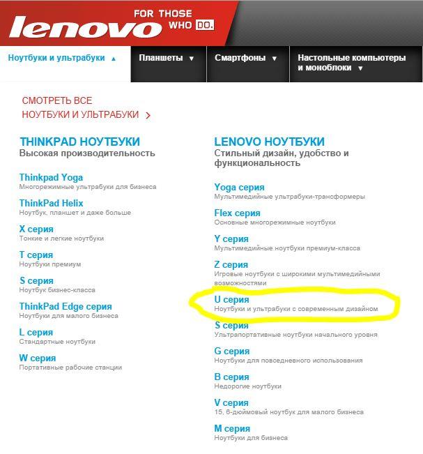 SS_Lenovo