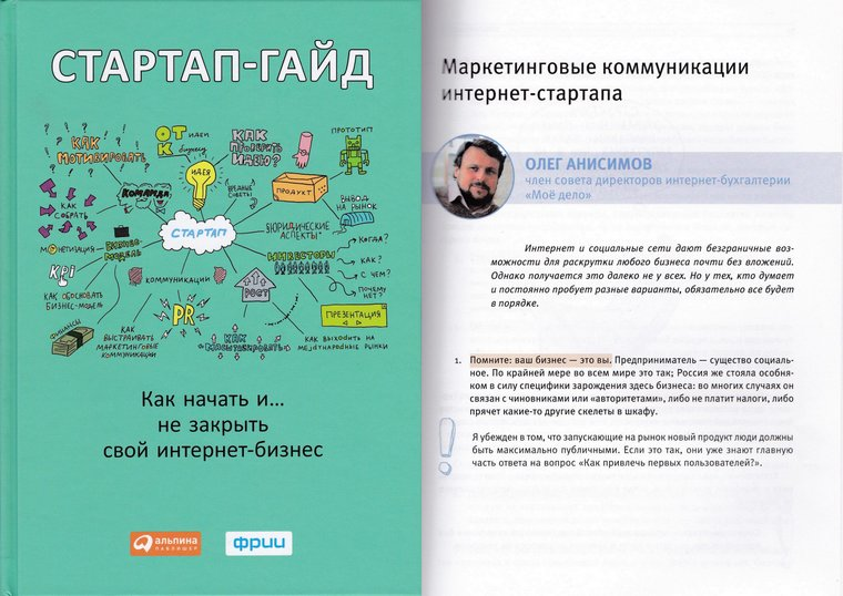 StartupGuide_Collage-760