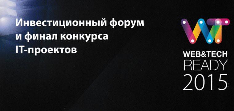 Лучшие стартапы России — 2015