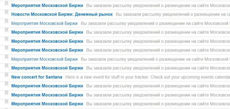 Самая ужасная email-рассылка