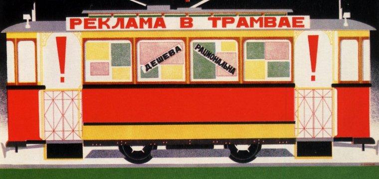 Довоенная советская реклама